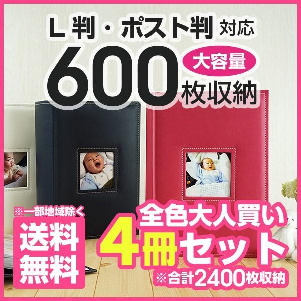 【大容量フォトアルバム】 メガアルバム600 ATSUI OMOI(アツイオモイ) ≪全4色≫【全色4冊セット】