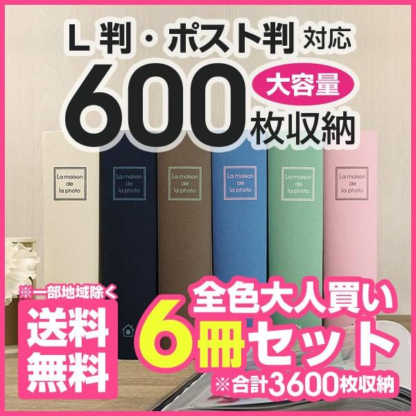 【大容量フォトアルバム】 メガアルバム600 メゾンシリーズ≪全6カラー≫【全色6冊セット】