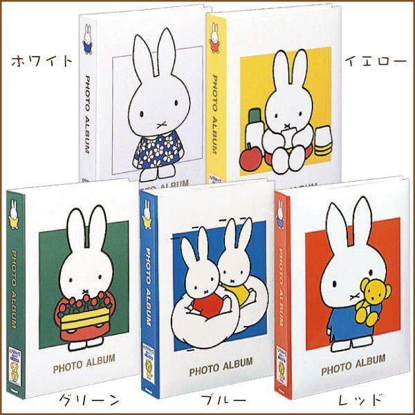 受発注品 ナカバヤシ ポケットアルバム ディック・ブルーナ「ミッフィー 1PL-158」L判300枚収納