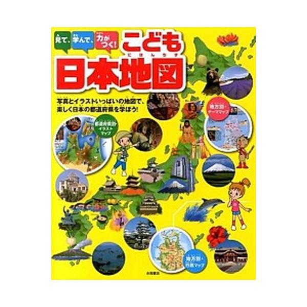 見て学んで力がつく こども日本地図写真とイラストいっぱいの地図で楽しく日本の都道府/永岡書店/永岡書店(単行本)中古