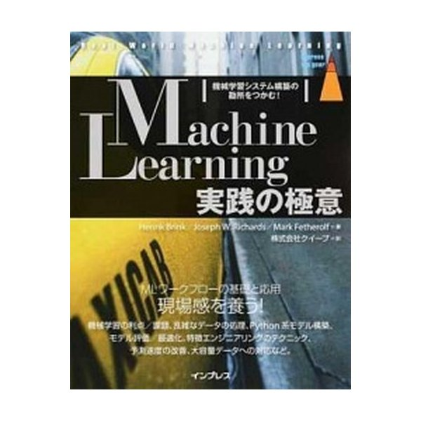 Machine Learning実践の極意 機械学習システム構築の勘所をつかむ!  /インプレス/ヘンリク・ブリンク (単行本(ソフトカバー)) 中古