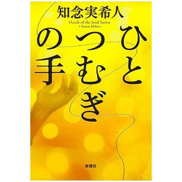 ひとつむぎの手/新潮社/知念実希人(単行本)中古