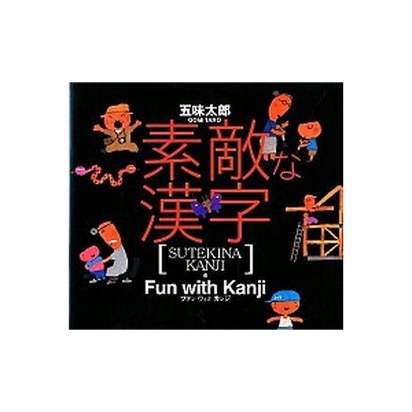 素敵な漢字/講談社/五味太郎(ハードカバー)中古