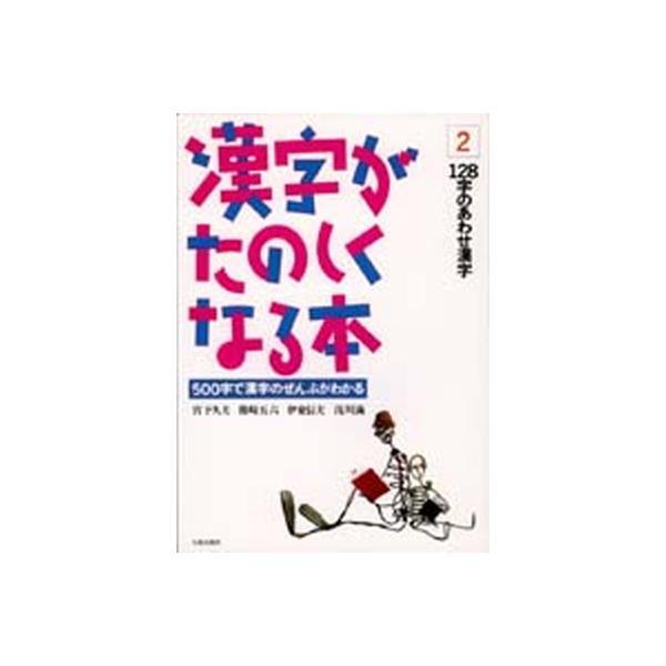 漢字がたのしくなる本128字のあわせ漢字2/太郎次郎社/宮下久夫(単行本)中古