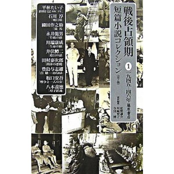 戦後占領期短篇小説コレクション  1(1945-46年) /藤原書店/紅野謙介 (単行本) 中古