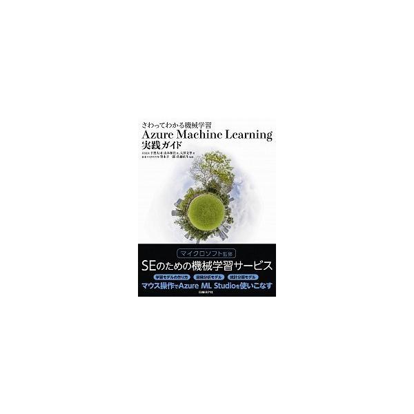 Azure Machine Learning実践ガイド さわってわかる機械学習  /日経BP社/千賀大司 (単行本) 中古