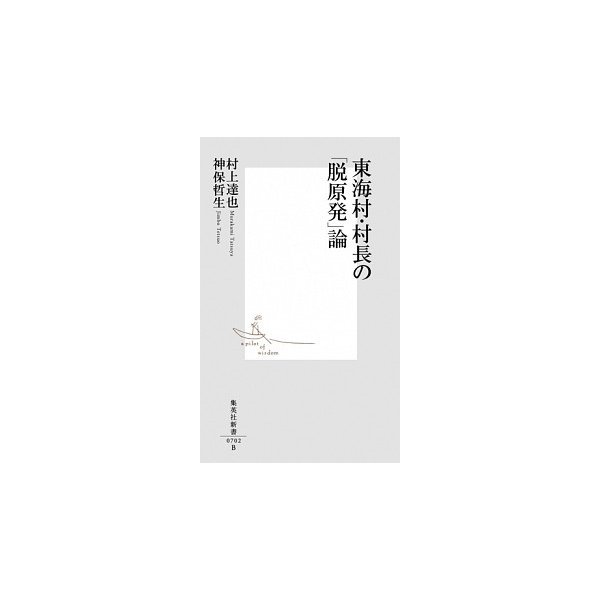 東海村・村長の「脱原発」論   /集英社/村上達也 (新書) 中古