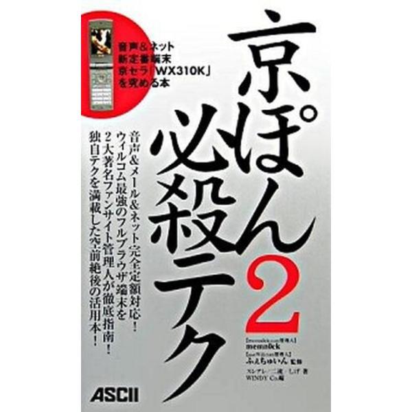 京ぽん2必殺テク 音声&ネット新定番端末京セラ「WX 310K」を究  /アスキ-・メディアワ-クス/スレアレ(単行本) 中古