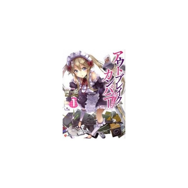 アウトブレイク・カンパニー 萌える侵略者 ライトノベル 1-18巻  (−) 全巻セット 中古