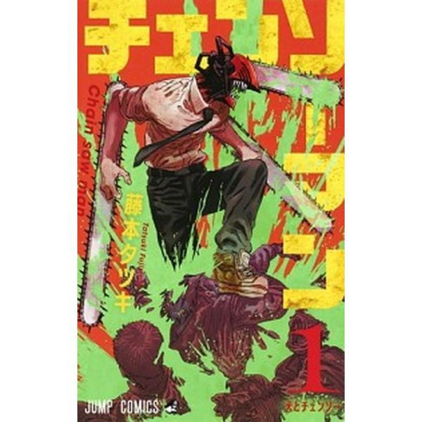 チェンソーマンコミック全11巻セット(コミック)全巻セット中古