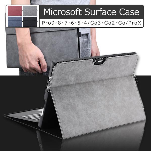 サーフェスカバーsurfacepro7pro6pro5pro4SurfaceGoGo2SurfaceProXサーフェスプロケース