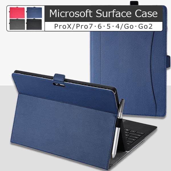 サーフェスカバーPUレザーsurfacepro7654SurfaceGo2GoSurfaceProXサーフェスプロケース両面保護