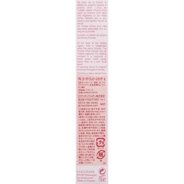 ロクシタン(L'OCCITANE) ピオニー オードトワレロールタッチ 10mL|valentia