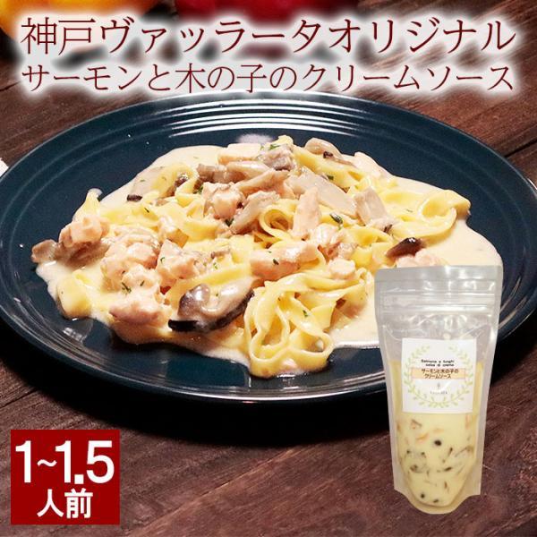 サーモンとキノコのクリームソース パスタソース イタリアン クリーミー pasta サーモン キノコ パスタ 無添加 クリームパスタ salmon 茸 ミールキット 時短