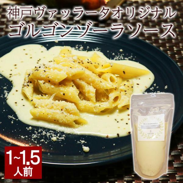 ゴルゴンゾーラソース パスタソース ブルーチーズ ゴルゴンゾーラチーズ イタリアン 濃厚 クリーミー パスタ スパゲッティ ミールキット 時短 無添加