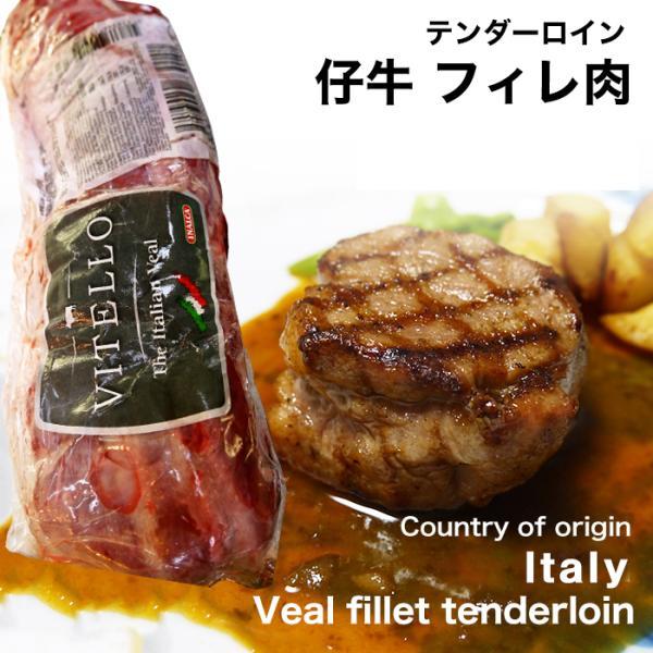 仔牛フィレ肉