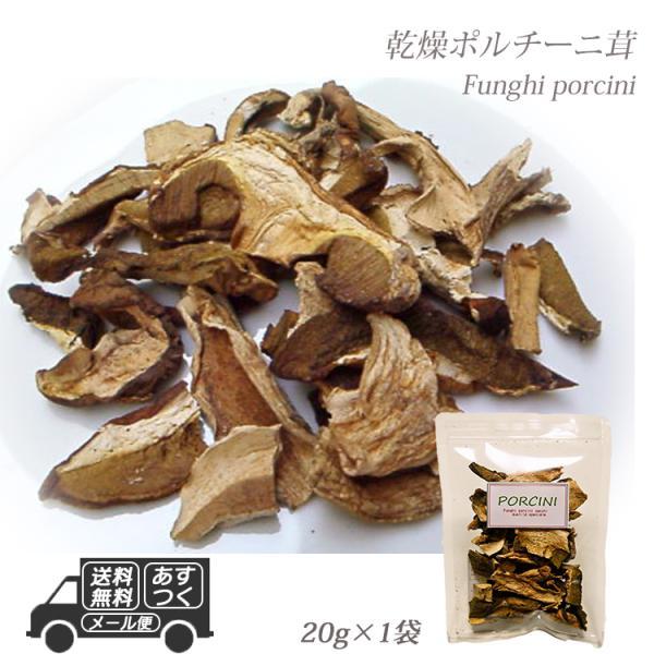 イタリア産 乾燥ポルチーニ茸 20g  20g×1袋 【ネコポス便対応】