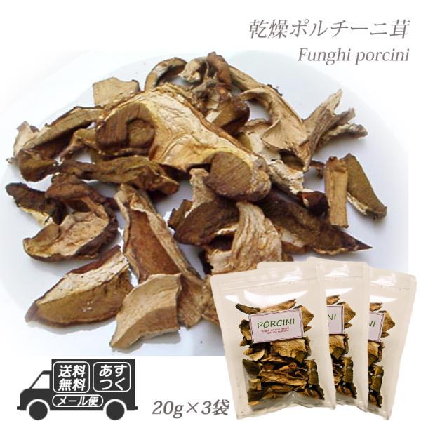 イタリア産 乾燥ポルチーニ茸 60g  20g×3袋 【ネコポス便対応】
