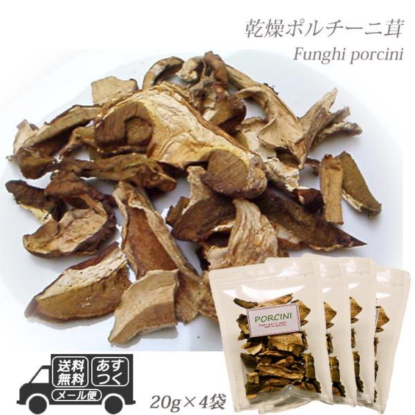 イタリア産 乾燥ポルチーニ茸 80g  20g×4袋 【ネコポス便対応】