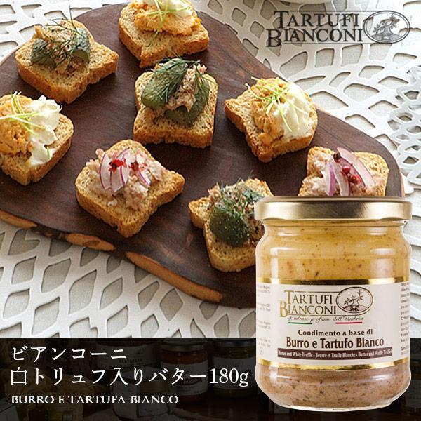 白トリュフ入りバター 180g Tartufi bianconi白トリュフ バター Truffle トリュフ イタリア
