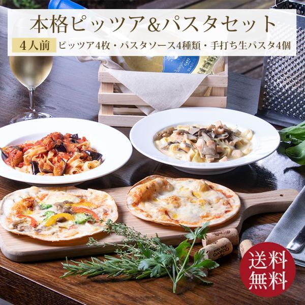 【送料無料 イタリアンセット 4人前】本格パスタ&ピッツァ セット 2種類のピッツァ2枚(直径15cm)+パスタソース2種類x2+手打ちパスタ4個 ピザ クリスピー PIZZA