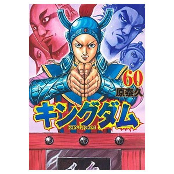キングダム60/集英社/原泰久新品