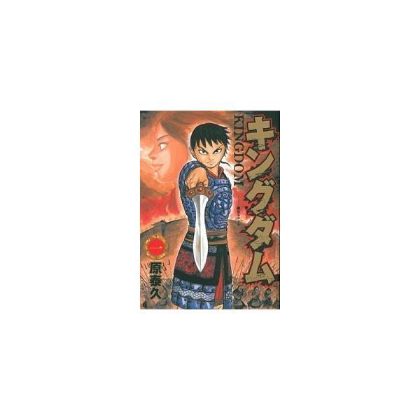 キングダムコミック全60冊全巻セット新品