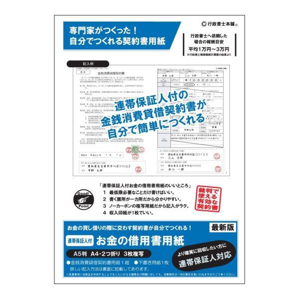 行政書士本舗 連帯保証人付お金の借用書用紙 記入ガイド付き 3枚複写 GLH1022|value-engineering