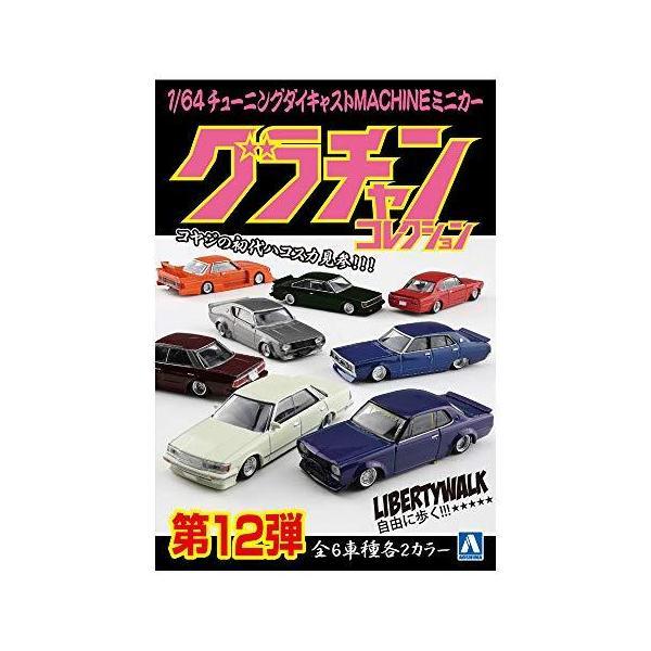 青島文化教材社1/64ブラインドトイダイキャストミニカーグラチャンコレクションPart.1212個入BOX