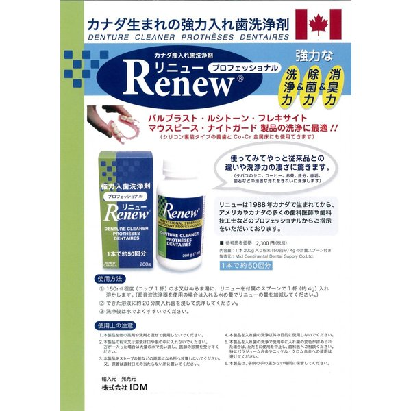 (MID-CONTINENTAL LTD)(歯科用)強力入れ歯洗浄剤 「Renew」リニュー 通常配送商品1|value-shopping|02