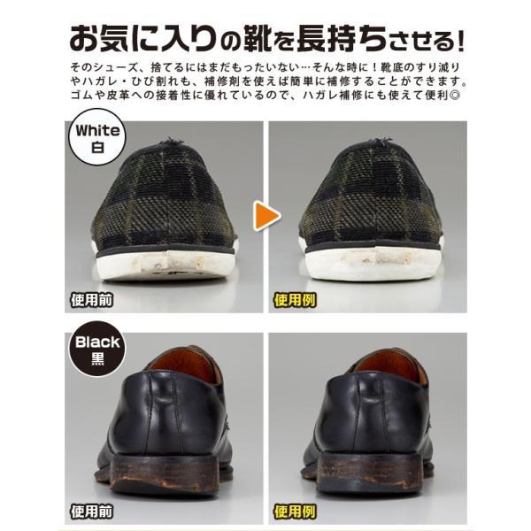 靴底補修剤・50