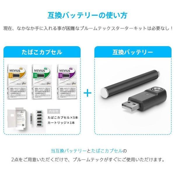 iPloom プルームテック 互換バッテリー 220/280mAh 50/60パフお知らせ機能 アトマイザー マウスピース L字型USB充電器付き 電子タバコ Vape 加熱式タバコ|valuegoods|10