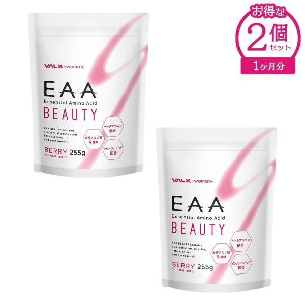 【お得な2個セット】EAA BEAUTY Produced by 山本義徳 255g ベリー風味 必須アミノ酸 VALX woman|valx