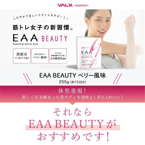 【お得な2個セット】EAA BEAUTY Produced by 山本義徳 255g ベリー風味 必須アミノ酸 VALX woman|valx|02