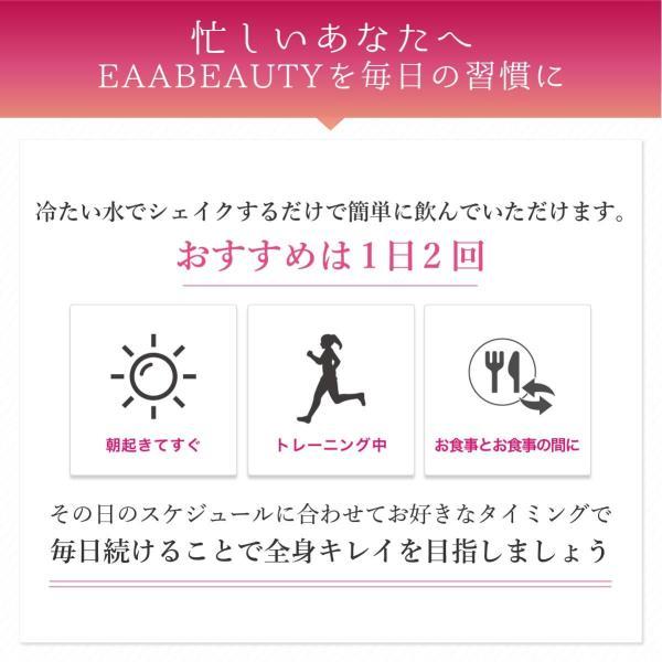 【お得な2個セット】EAA BEAUTY Produced by 山本義徳 255g ベリー風味 必須アミノ酸 VALX woman|valx|04