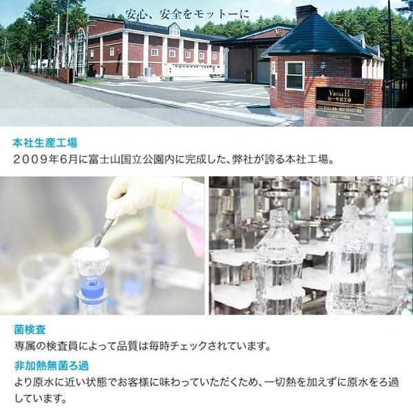 水素珪素天然水 VanaH  2L×12本入り 富士山 バナエイチ 水素水 水素 珪素 天然水|vanah-wwij|03