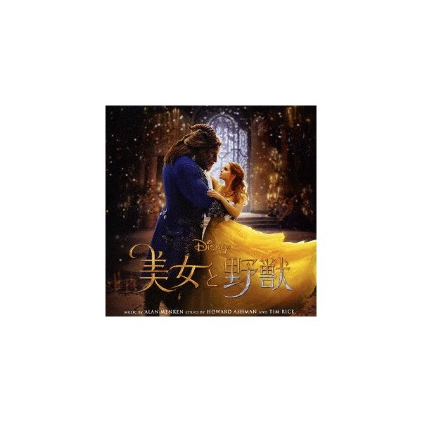 【CD】美女と野獣 オリジナル・サウンドトラック(日本語版)/サントラ サントラ