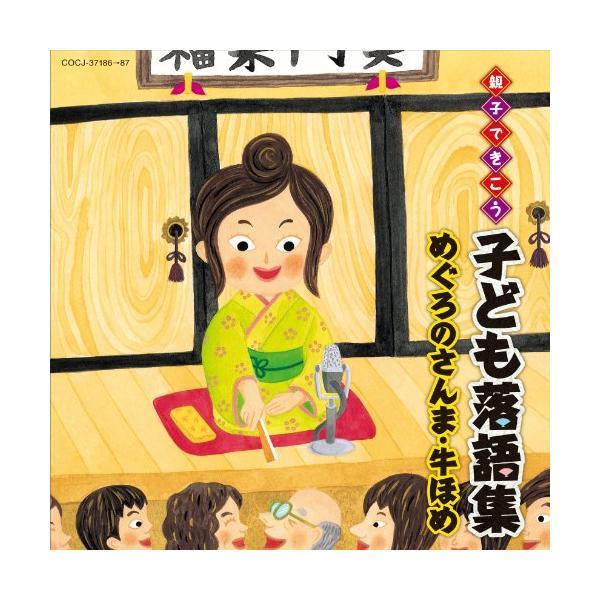 親子できこう 子ども落語集 めぐろのさんま・牛ほめ /  (CD)
