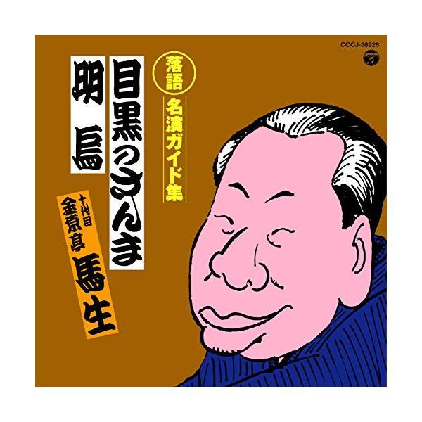 定番 落語名演ガイド集 目黒のさんま/明烏 / 金原亭馬生(十代目) (CD)