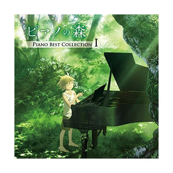 「ピアノの森」PianoBestCollectionI/オムニバス(CD)