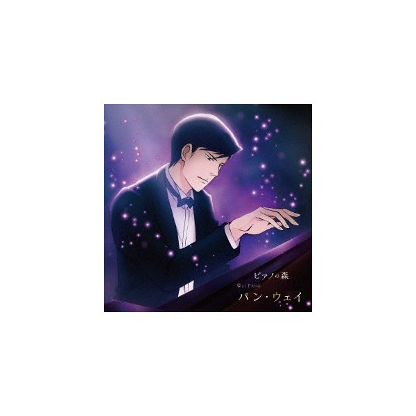 「ピアノの森」パン・ウェイ不滅の魂/牛牛(CD)