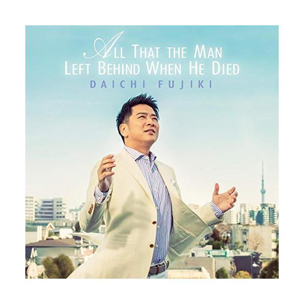 死んだ男の残したものは / 藤木大地 (CD)