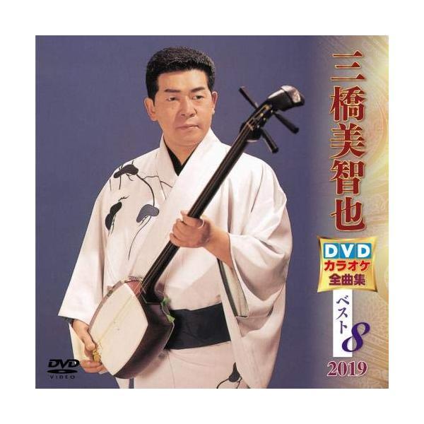 三橋美智也 DVDカラオケ全曲集ベスト8 2019 / 三橋美智也 (DVD)