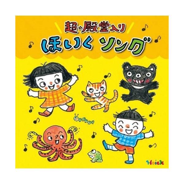 Hoickおすすめ!超★殿堂入り ほいくソング〜あると便利!保育士さんイチオシの.. /  (CD)
