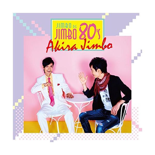 JIMBO de JIMBO 80's / 神保彰 (CD)