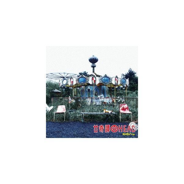 廿奇譚AHEAD(通常盤) / メトロノーム (CD)