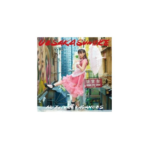ノーフューチャーバカンス(通常盤) / 上坂すみれ (CD)