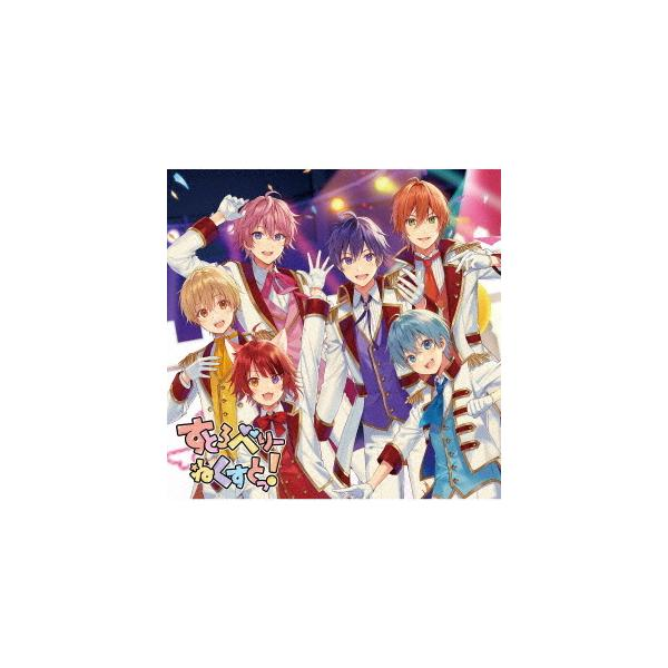 すとろべりーねくすとっ!(通常盤) / すとぷり (CD)