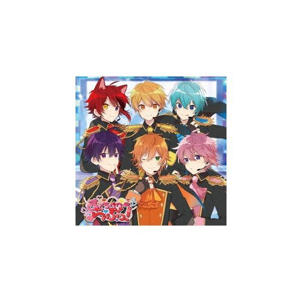 すとろべりーらぶっ!(初回限定盤)(DVD付) / すとぷり (CD)