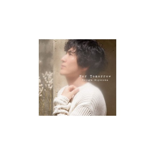 For Tomorrow / 清塚信也 (CD)